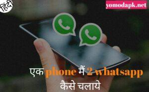 2 Whatsapp use in one phone