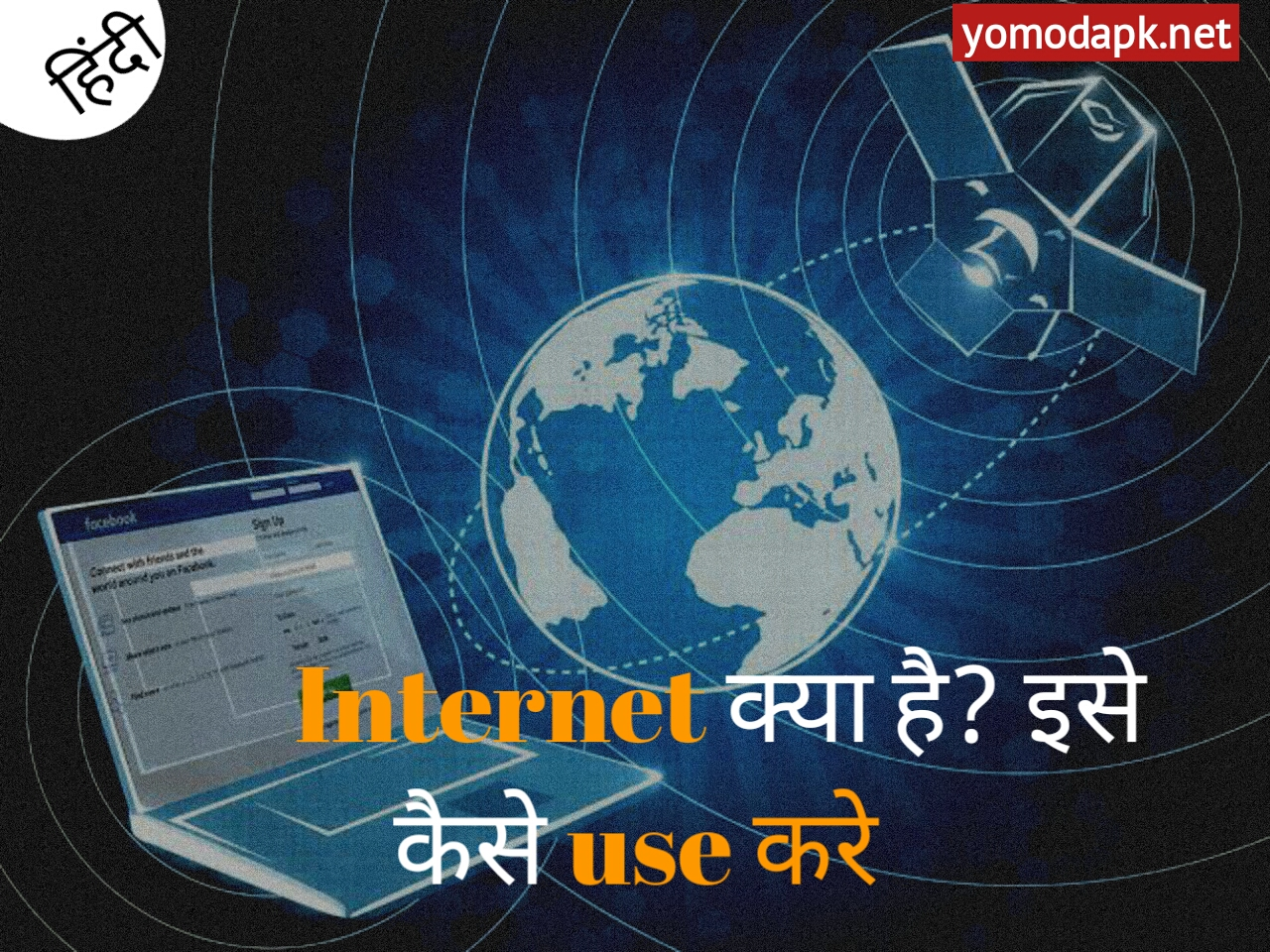 Internet क्या है ? इंटरनेट कब बना ओर इसे कैसे चलाये