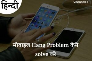 Android Mobile Hang Problem thik kaise kare