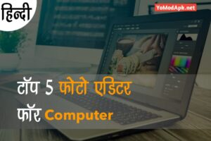 5 best photo editor software for computer