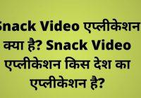Snack Video एप्लीकेशन क्या है